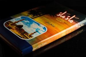 Maaz Maaz - by Abdul Aziz Khalid